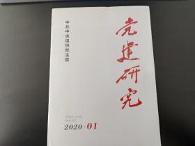 党建研究杂志2020年第1期(总第371期)
