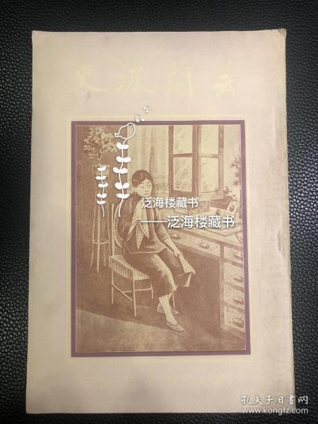 近全品民国经典情色小说【云兰泪史】1册全。 品相绝佳,难得难得。