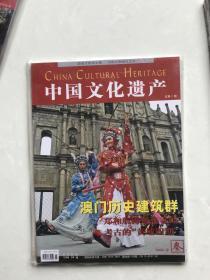 中国文化遗产2005年3总第7期