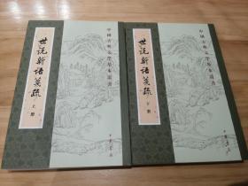 世说新语笺疏(中国古典文学基本丛书)上中下全三册 缺中册 存上下两册合售 繁体竖排 2016年一版一印