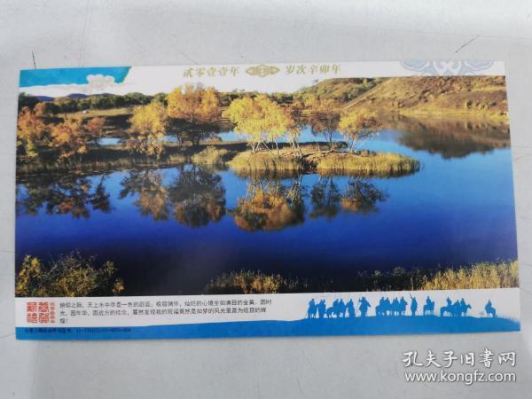 全新邮资明信片——2011年岁次辛卯年湖水