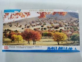 全新邮资明信片——2011年岁次辛卯年树林