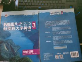 新视野大学英语(3 综合训练 第3版  不发书 只发验证码激活码
