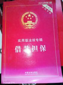 实用版法规专辑:借款担保(2014年 新3版)H
