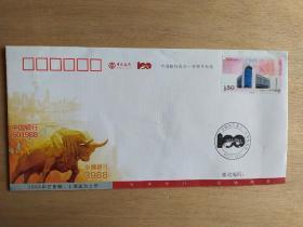 中国银行成立一百周年纪念封