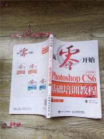 从零开始:Photoshop CS6中文版基础培训教程【内有笔迹】