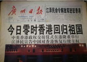 广州日报1997年7月1日香港回归特刊(上午 中午 下午版)1---96版 缺少期中97版