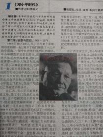 邓小平时代——剪报本