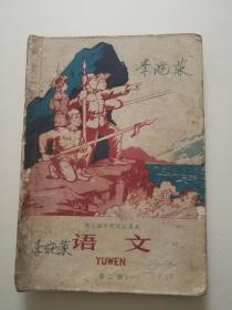 浙江省中学试用课本 语文 第二册
