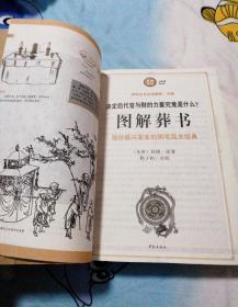 图解葬书:助你振兴家业的阴宅风水经典(自己研读最划算!)