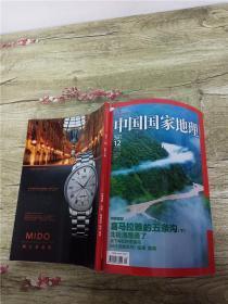 中国国家地理 2011.12 总第614期 喜马拉雅的五条沟 下/杂志