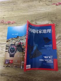 中国国家地理 2014.11/杂志.