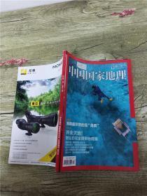 中国国家地理 2016.12 总第674期 何处还有豹 南极科考500天 北海道观鸟/杂志.