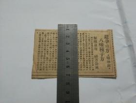 避孕奇方 八味种子方  陆清洁〖民国剪报  中医奇方〗