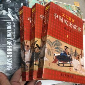 中国成语故事图文本