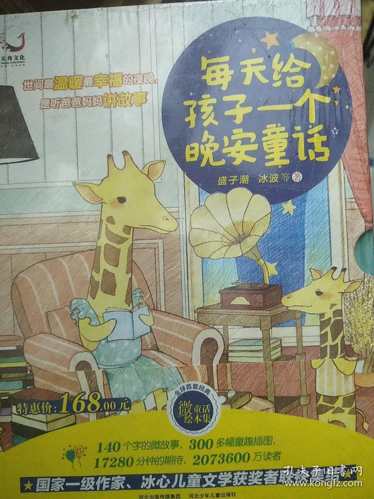 中国第一套微童话经典作品集:狐狸和小鸡(美绘版)(6本)