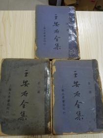 民国版《王安石全集》3册