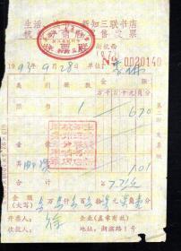 生活读书新知三联书店杭州分销店零售发票1枚