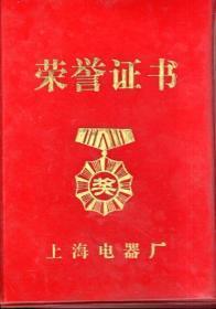 上海电器厂荣誉证书.