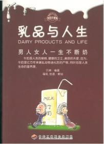 健康生活小百科.乳品与人生