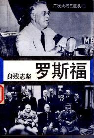 二次大战三巨头(二)身残志坚—罗斯福
