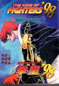 黄泉98.第十七集