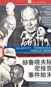 书林丛书.赫鲁晓夫秘密报告事件始末.1988年1版1印
