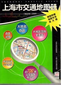上海市交通地图册2009年(城区版)