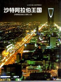 2010年中国上海世界博览会沙特阿拉伯王国:沙特阿拉伯的土地和人民
