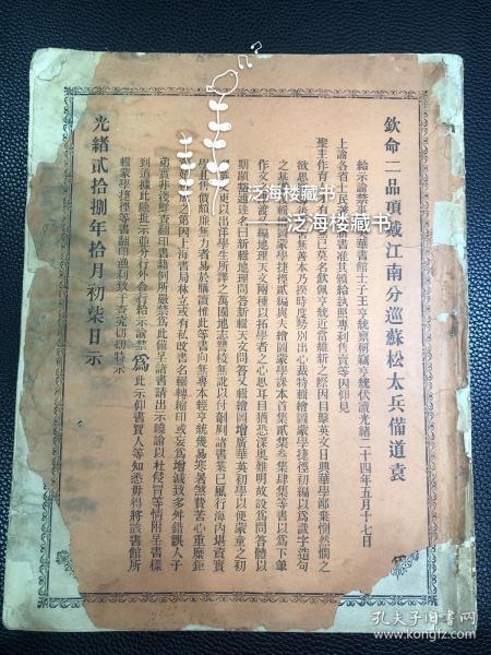 极罕见大开本天文书籍】 光绪上海美华书馆本【天文问答】1册全。此书为官方准定本,封面有苏松太道台文书一份,开本巨大,版画多幅,无比罕见。是了解清末天文技术的一流材料。