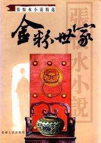 张恨水小说精选:金粉世家(上、中、下)全3册