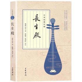 中华经典名剧:《西厢记》《牡丹亭》《桃花扇》 《长生殿》 (共4册)