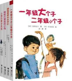 全4册 一年级大个子二年级小个子 鼹鼠原野的伙伴们 小狗的散步执照 6-12岁儿童文学樱桃托管班的小狗注音版古田足日正版