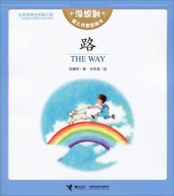 绘本 没想到婴儿创意图画书·英汉双语--路