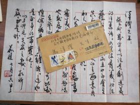著名学者书法家陕西书协副主席茹桂毛笔信札1页(带封)