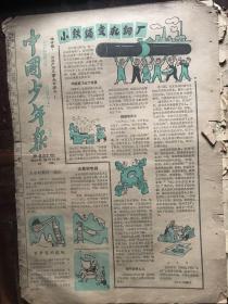 中国少年报1961.10.11