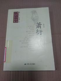 江苏历代名人传记丛书:萧衍