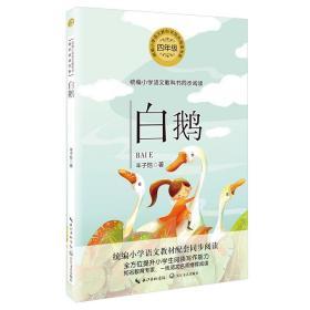 白鹅(统编小学语文教科书同步阅读书系)