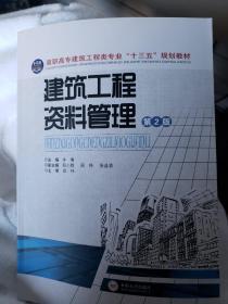 建筑工程资料管理(第2版)