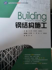 钢结构施工/全国高职高专土建类专业规划教材