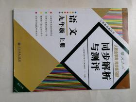 同步解析与测评语文九年级上册 人教版重庆专版