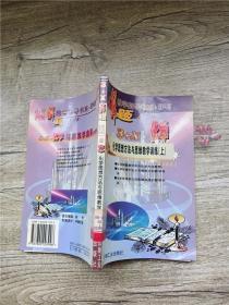 3+X解题理科版51化学习题教学与解题训练上【馆藏】