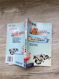3+X题型训练数学1课业练习与解题教学【馆藏】