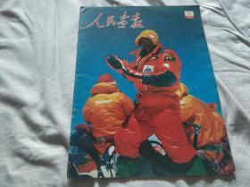 人民画报1988年第8期