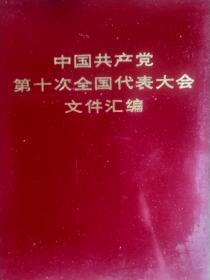 64开江西印十代文件
