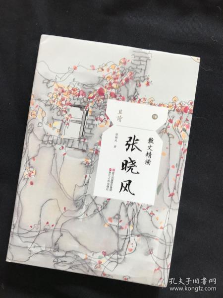 台湾著名作家张晓风签名  散文精读