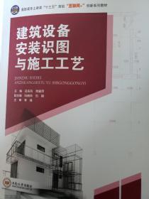 建筑设备安装识图与施工工艺
