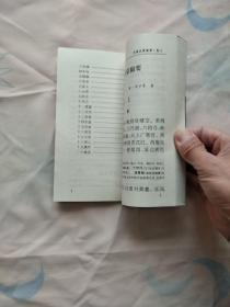 《声律启蒙》 蒙学精华丛书