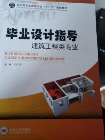 毕业设计指导(建筑工程类专业)