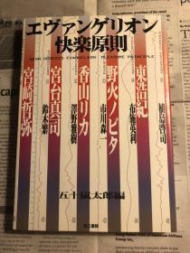 日版 EVA 新世纪 快乐原则 エヴァンゲリオン快楽原則 (Japanese) Paperback – 1997/8/19 by 97年初版绝版 不议价不包邮